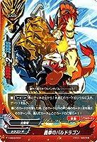 バディファイトX(バッツ)/轟拳のバルドラゴン(トライアル)/5WORLD BUILD MASTERS