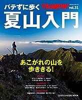 バテずに歩く夏山入門―あこがれの山を歩ききる! (CHIKYU-MARU MOOK)