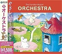 やさしいモーツァルト 5 ~オーケストラ