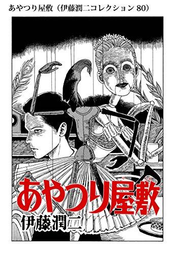 あやつり屋敷(伊藤潤二コレクション 80) (朝日コミックス)