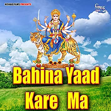 Bahina Yaad Kare   Ma