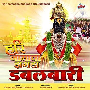 Harinamacha Zhagada (Doublebari)
