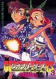 ジオブリーダーズ (3) (ヤングキングコミックス)