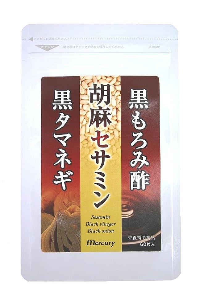 自由データム加速度マーキュリー胡麻セサミン+黒もろみ酢+黒タマネギ 60粒(約 30日分)