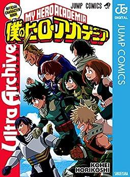 [堀越耕平]の僕のヒーローアカデミア公式キャラクターブック Ultra Archive (ジャンプコミックスDIGITAL)
