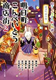 ([ん]1-5)明日町こんぺいとう商店街2 (ポプラ文庫)