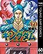 キングダム 60 (ヤングジャンプコミックスDIGITAL)
