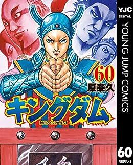 [原泰久]のキングダム 60 (ヤングジャンプコミックスDIGITAL)