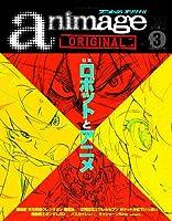 アニメージュオリジナル VOL.3 (ロマンアルバム)