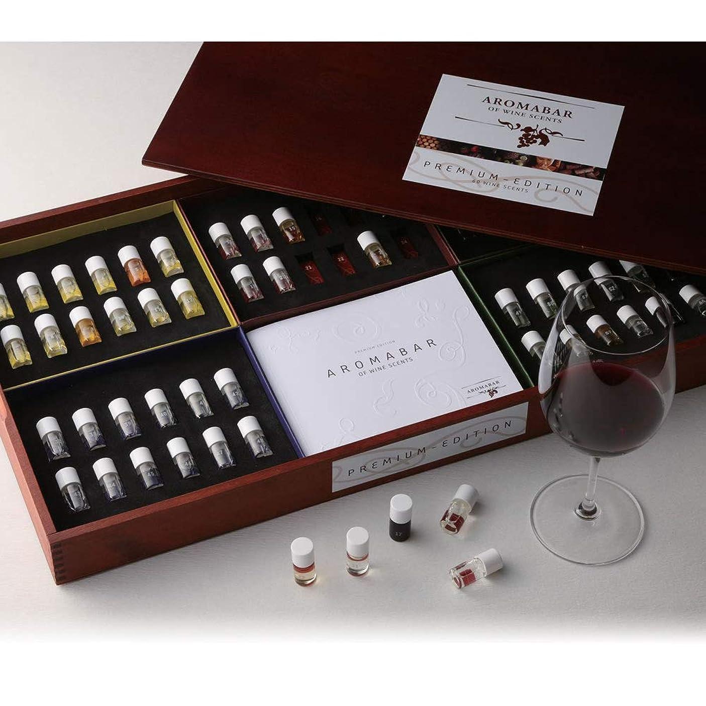 発掘するキャラクタースクラップ送料無料 グローバル アロマバー プレミアム60種 ワイン テイスティング ソムリエ レッスン 香り