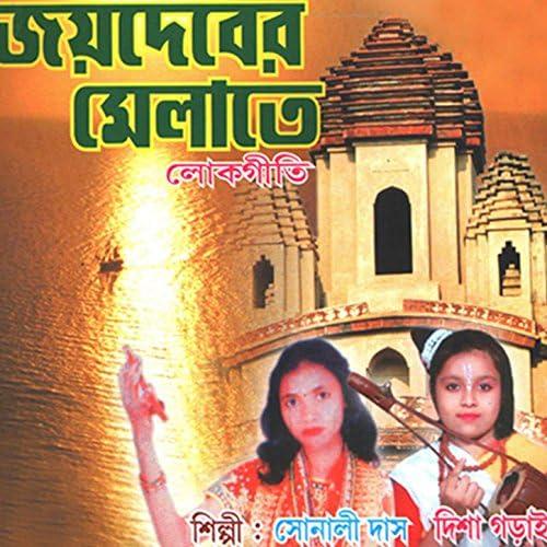 Disha Gorai & Sonali Das