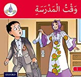 The Arabic Club Readers: Red Band A: Time For School...