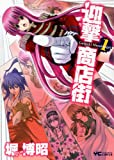 迎撃商店街 1 (ヤングコミックコミックス)