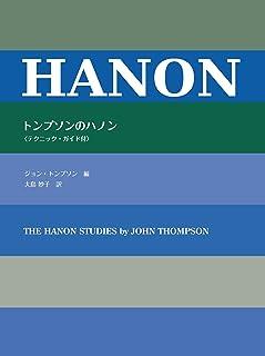 日本語ライセンス版 トンプソンのハノン (テクニックガイド付)