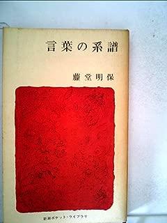 言葉の系譜 (1964年) (新潮ポケット・ライブラリ)