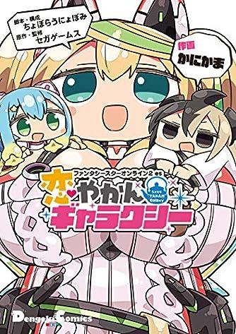 ファンタシースターオンライン2 es 恋やかんギャラクシー (電撃コミックスEX)