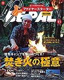BE-PAL(ビ-パル) 2020年 11 月号 [雑誌]
