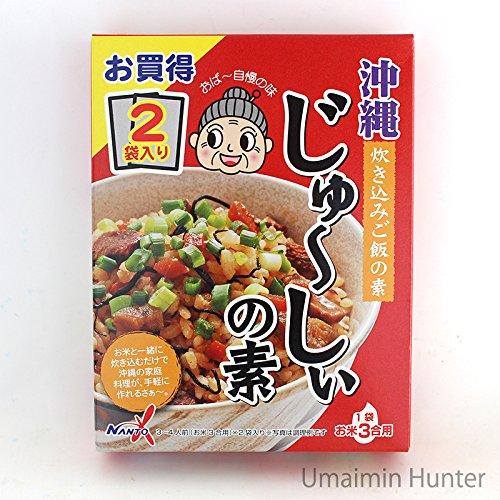 じゅーしぃの素(2袋入り) 南都物産 おば〜自慢の味!お米と一緒に炊き込むだけで沖縄の家庭料理が手軽に作れる! (2箱)