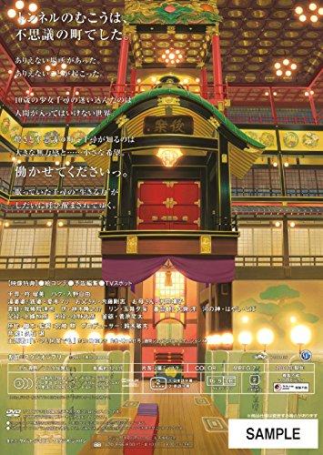 千と千尋の神隠し[DVD]