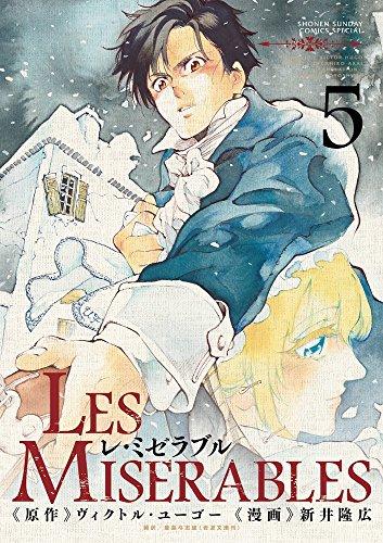 LES MISERABLES (5) (ゲッサン少年サンデーコミックススペシャル)の詳細を見る