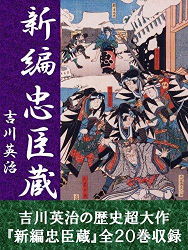 新編忠臣蔵 全20巻