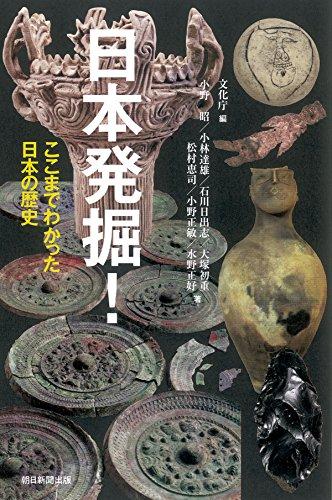 日本発掘!  ここまでわかった日本の歴史 (朝日選書)の詳細を見る