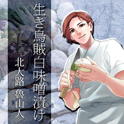 イケメン料理人シリーズ「生き烏賊白味噌漬け」 | 北大路 魯山人