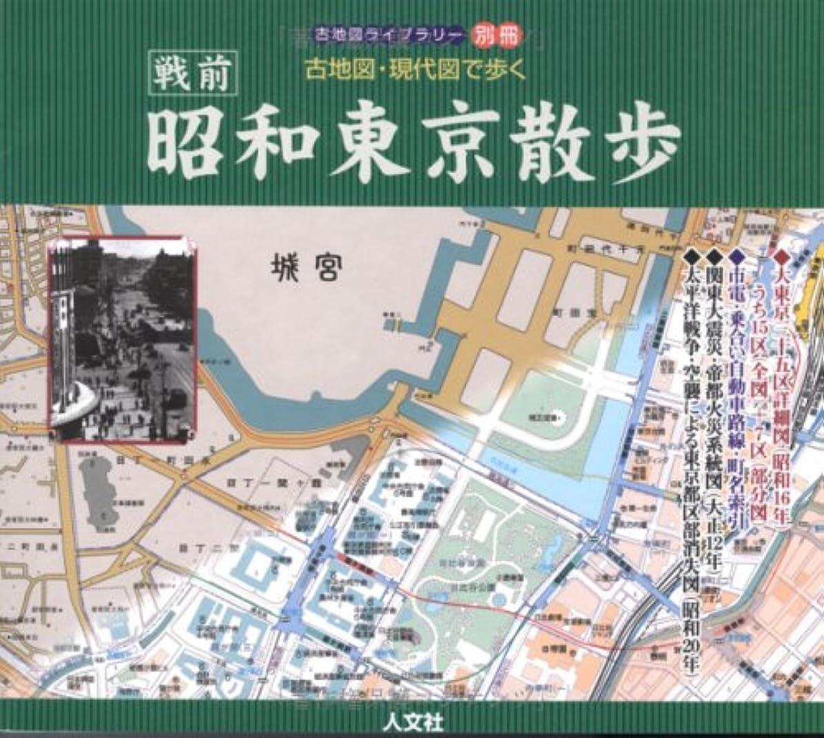 海里素子幻想的古地図?現代図で歩く 昭和東京散歩 (古地図ライブラリー (別冊))