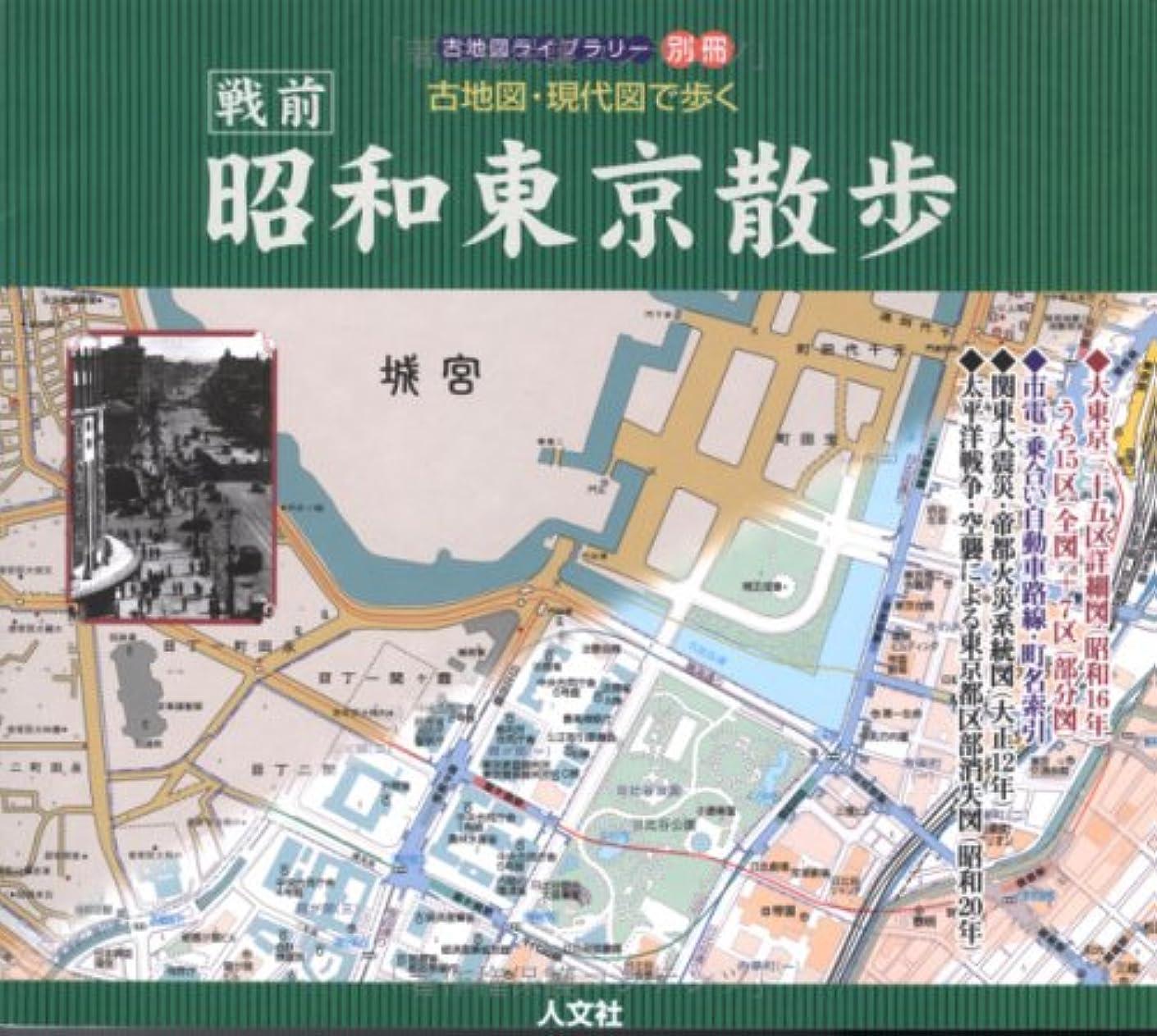 ラケット修理可能マーチャンダイザー古地図?現代図で歩く 昭和東京散歩 (古地図ライブラリー (別冊))