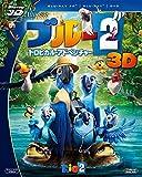ブルー2 トロピカル・アドベンチャー 3枚組3D・2Dブルーレイ...[Blu-ray/ブルーレイ]