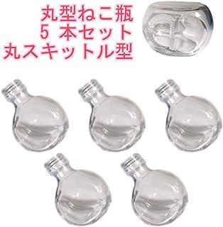 (ジャストユーズ)JustU's 日本製 アルミキャップ・中栓付きガラス瓶 ねこ瓶 丸スキットル 丸瓶 5本セット 100cc 100ml ハーバリウム 調味料 オイル タレ ドレッシング瓶 ポリ栓付き B5-SSW100A-A