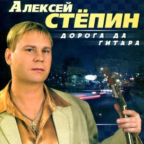 Aleksey Stepin