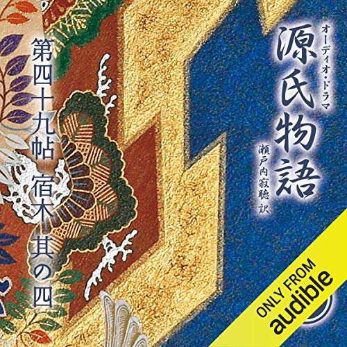 『源氏物語 瀬戸内寂聴 訳 第四十九帖 宿木 (其ノ四)』のカバーアート