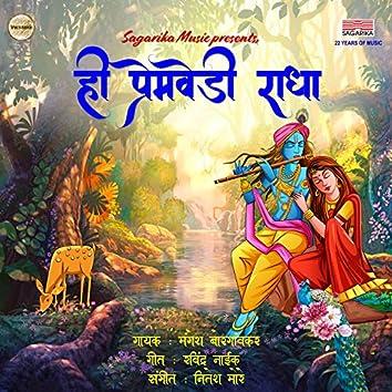 Hi Premvedi Radha - Single