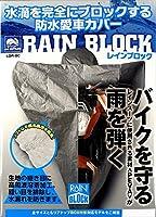 レイト商会 ロータス レインブロック バイクカバー 水滴を完全にブロックするバイクカバー LOR-BC 3L-BOX