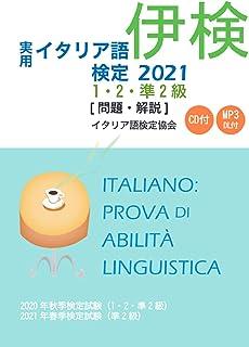 実用イタリア語検定 2021 1・2・準2級 〔問題・解説〕 CD付