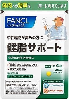 (旧)ファンケル(FANCL) 健脂サポート 約30日分 120粒