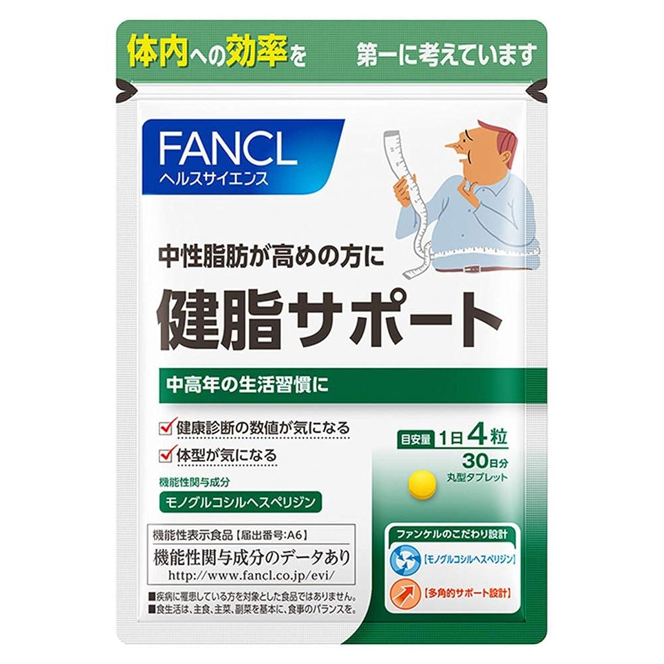 事業こねるわずかにファンケル(FANCL) 健脂サポート 約30日分 120粒
