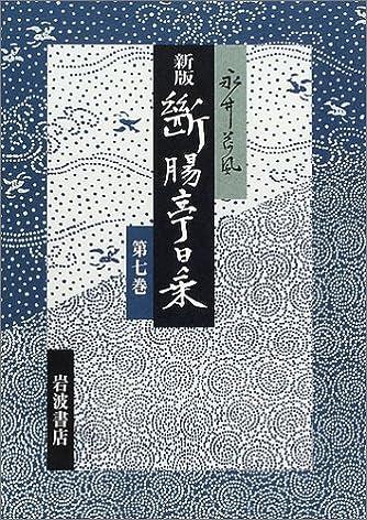 断腸亭日乗 〈第7巻〉 昭和二十八年−三十四年、索引