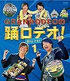 [メーカー特典あり]GRANRODEOの踊ロデオ! Blu-ray1(特製マスクケース付)