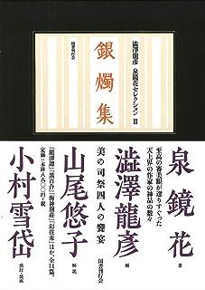 銀燭集 (澁澤龍彦 泉鏡花セレクション 2) (澁澤龍彦泉鏡花セレクション)...