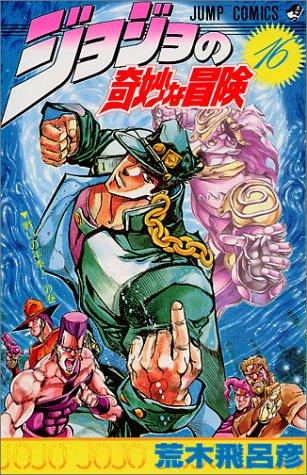 ジョジョの奇妙な冒険 16 (ジャンプコミックス)