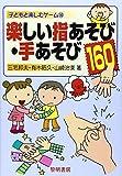 楽しい指あそび・手あそび160 (子どもと楽しむゲーム)