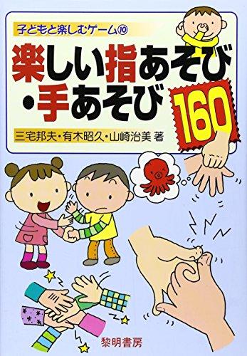 楽しい指あそび・手あそび160 (子どもと楽しむゲーム)の詳細を見る