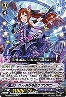 ヴァンガードG Duo 弾ける紅灯 プリアニー(RR) 七色の歌姫
