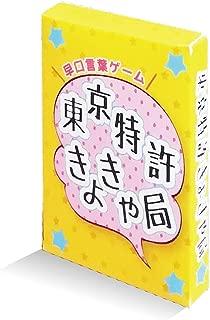 [東京特許きょきゃ局] 早口言葉 カードゲーム 簡単なルールで 子供から大人 お年寄り まで 楽しめる ボードゲーム
