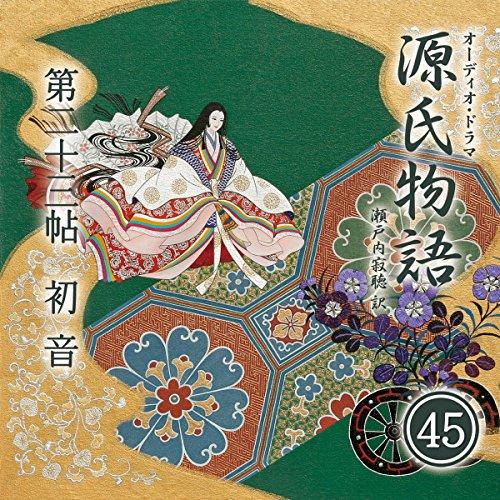 『源氏物語 瀬戸内寂聴 訳 第二十三帖 初音』のカバーアート