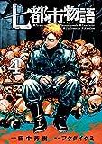 七都市物語 コミック 1-4巻セット