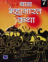 Bal Mahabharat Katha - 7 Educational Book