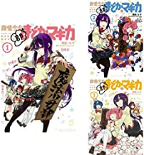 魔法少女部まどか☆マギカ 全3巻セット